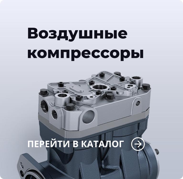 Воздушные компрессоры