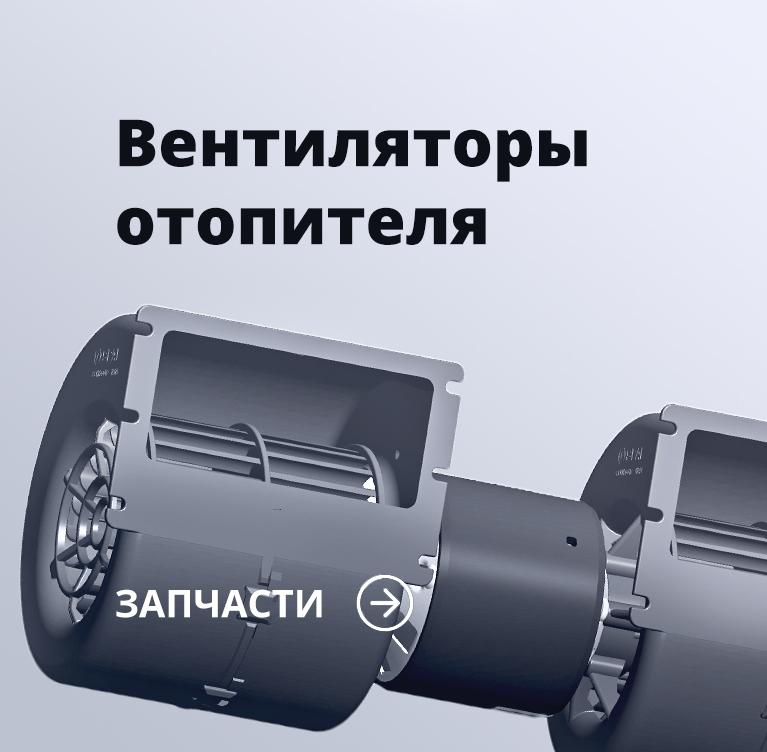 Вентиляторы отопителя