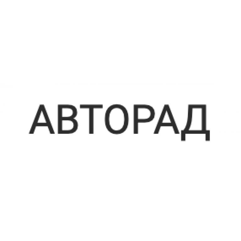 АВТОРАД