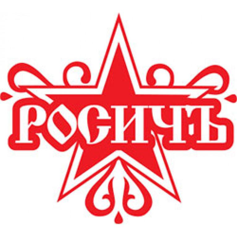 Росичъ