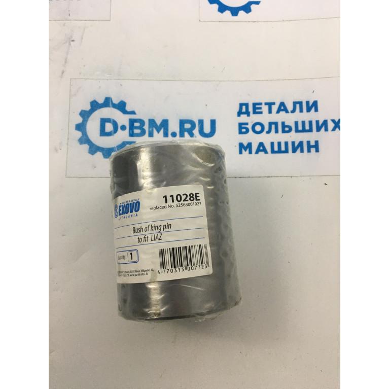 Втулка шкворня распорная ЛиАЗ 5256-3001027 11028E EXOVO
