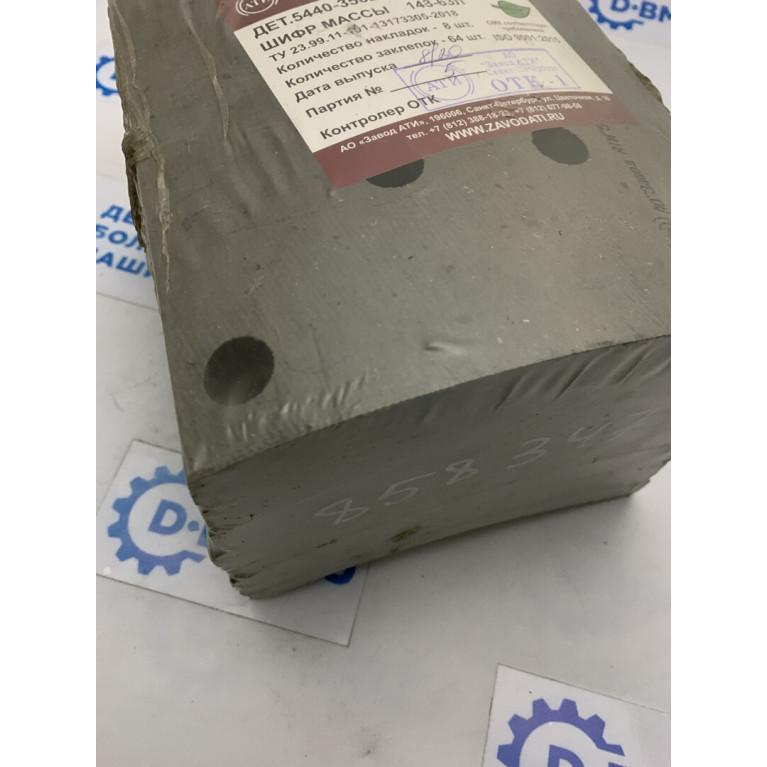 Накладка тормозная задняя сверлённая 54403502105