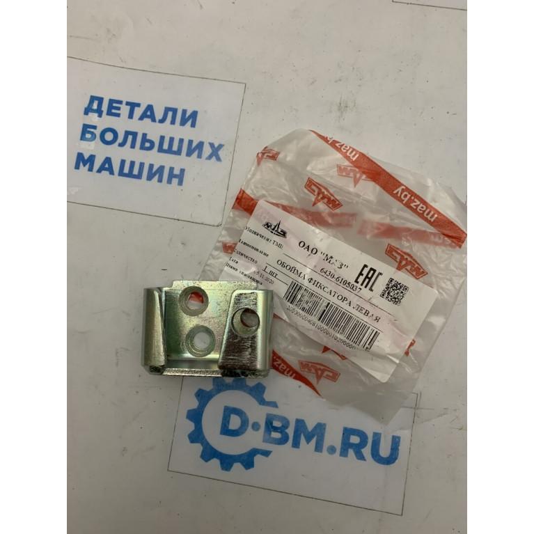 Фиксатор МАЗ замка двери левый (обойма) Н/О ОАО МАЗ 64306105037