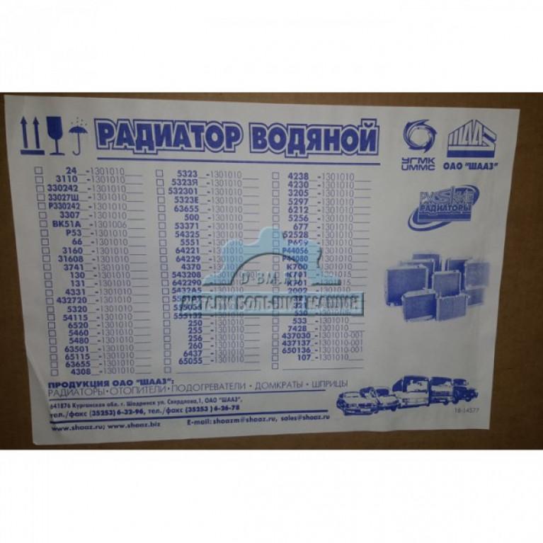 Радиатор автобуса МАЗ 107-1301010 1071301010 1071301010