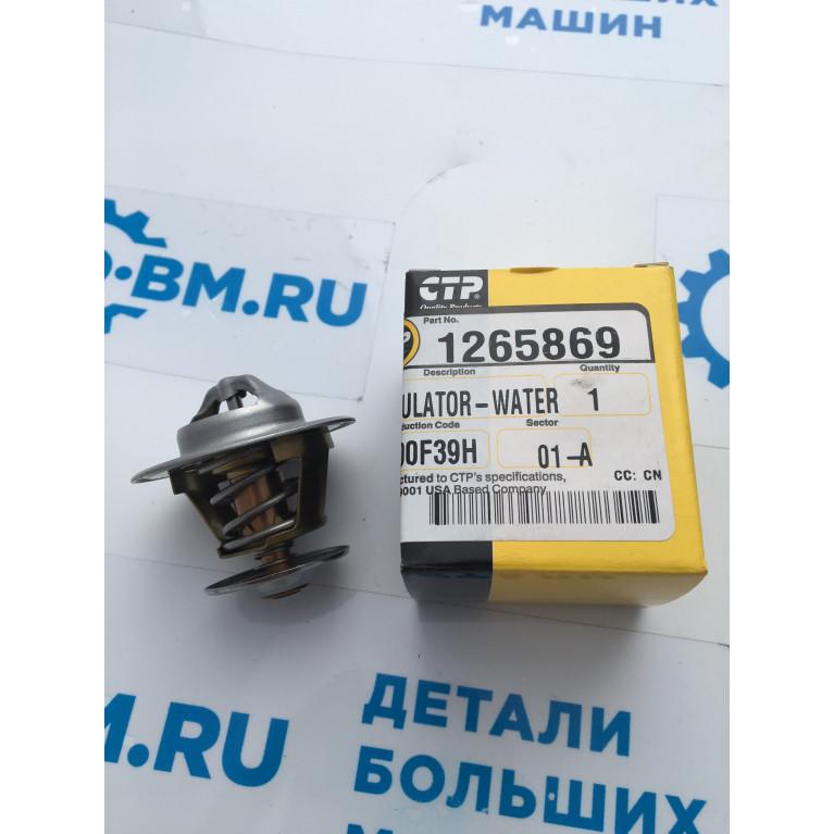 Термостат ЛиАЗ-5256 Caterpillar 3126, CTP 1265869 / 126-5869 Температура 177 °F/81 градус