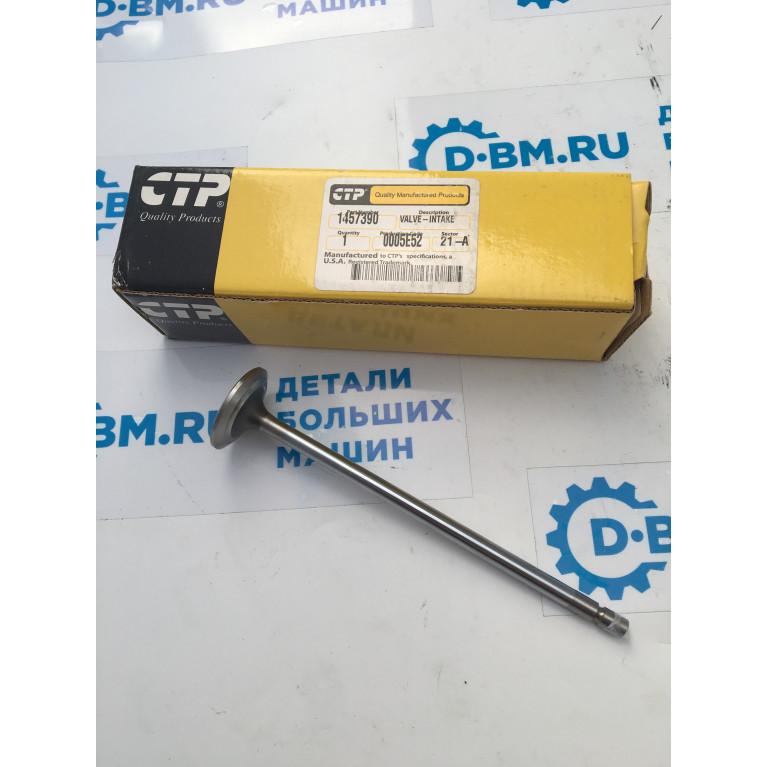 Клапан впускной CAT3126 145-7390, 1457390C CTP