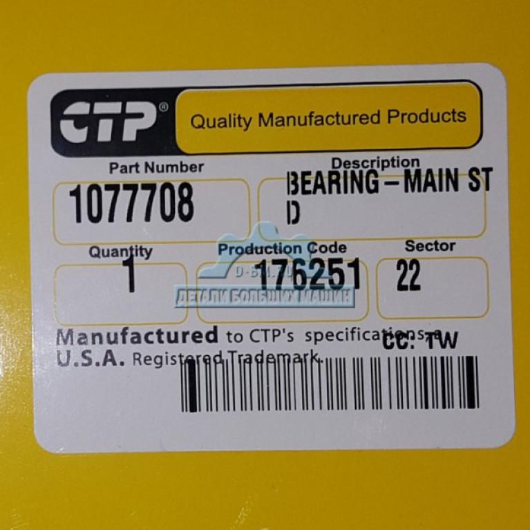 Вкладыш коренной STD CAT3126 CTP 107-7708 CTP (Costex Tractor Parts)