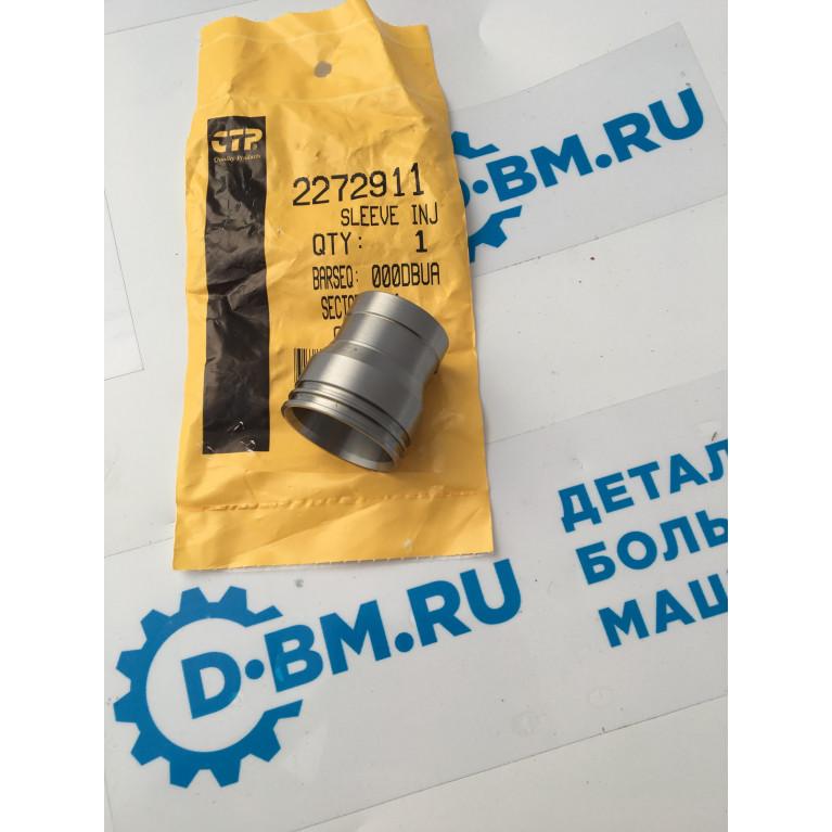Втулка насос-форсунки двиг. CAT3126 CTP 227-2911