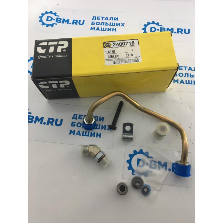 Трубка подвода масла к датчику CAT 3126 CTP 240-0716 CTP