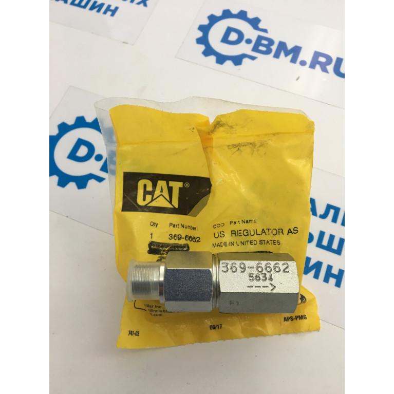 Клапан редукционный (обратный) топлива двиг. CAT3126 CAT, 369-6662