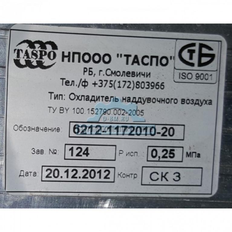 Охладитель наддувочного воздуха 6212-1172010-20