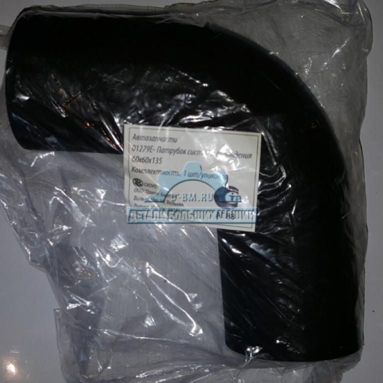 Патрубок системы охлаждения 60x60x135 EXOVO 01279E