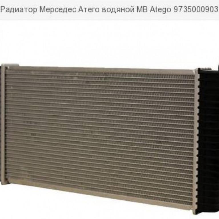 РАДИАТОР ОХЛАЖДЕНИЯ ДВИГАТЕЛЯ MERCEDES-BENZ ATEGO/ATEGO2 (мерседес атего/атего2) 9735000903/0206.3007 FRIGAIR 0206.3007