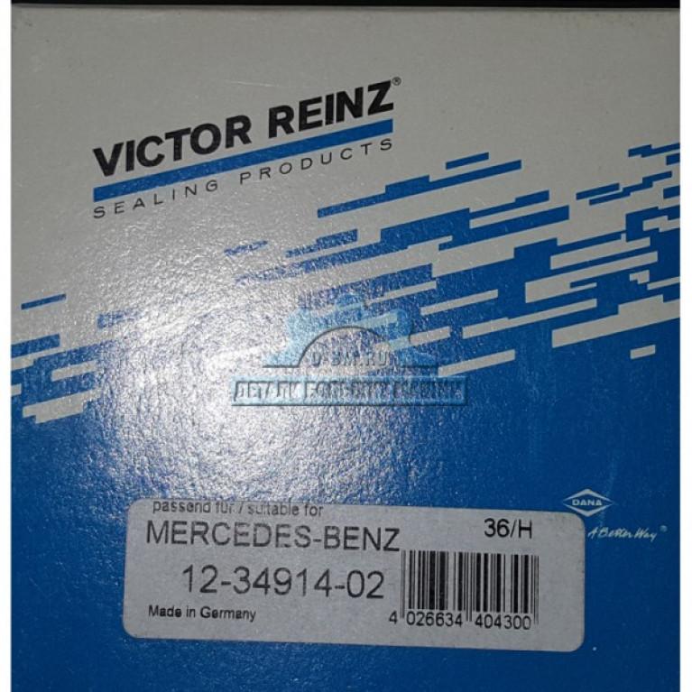 Колпачки маслосъемные (комплект) двиг. MB OM906/904LA арт.12-34914-02 / A9060530358 / 70-34914-00 123491402 VICTOR REINZ 123491402