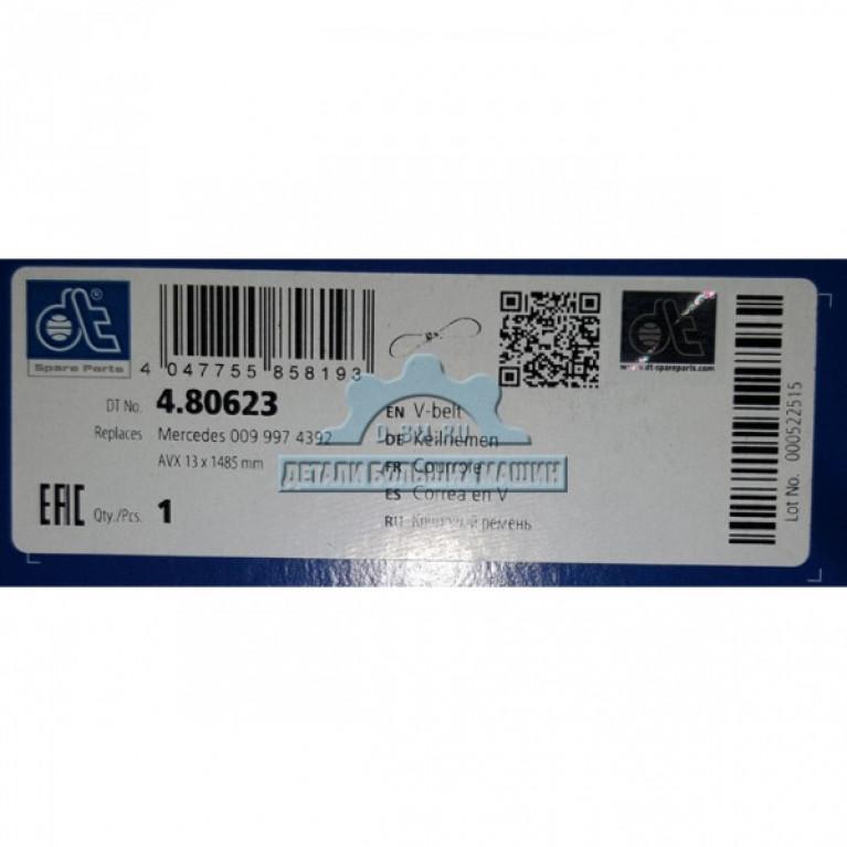 Клиновой ремень DT 4.80623 13x1485 Diesel Technic