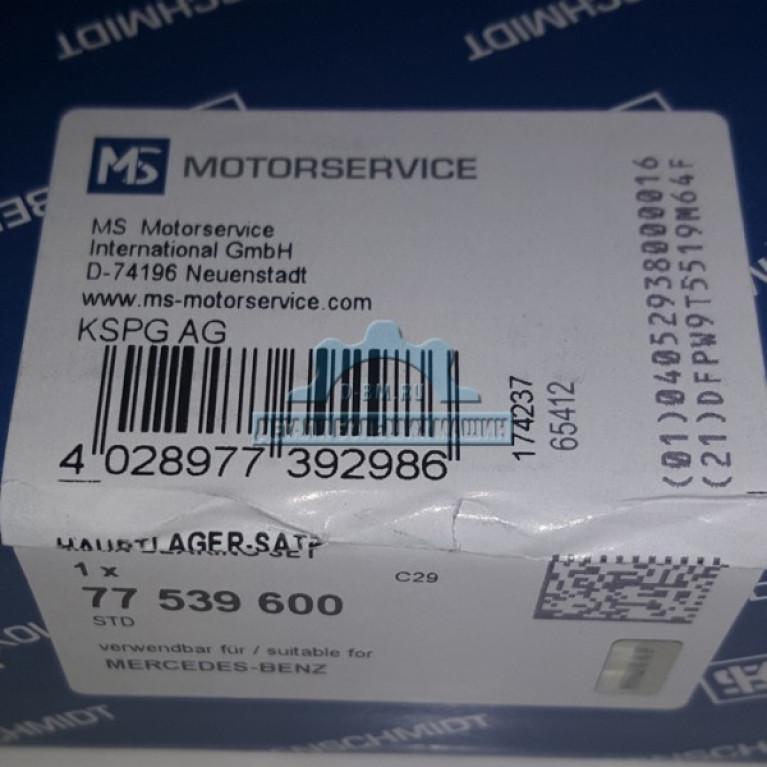 Вкладыши коленвала коренные МАЗ двигатель ОМ 906 KS 77 539 600 77539600 KOLBENSCHMIDT