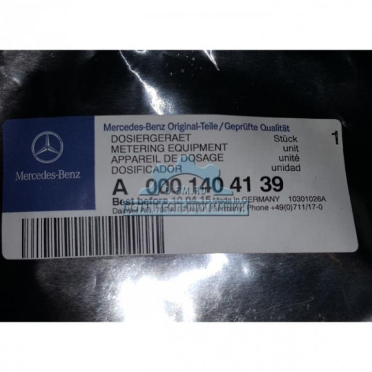 Дозатор MB A0001404139 MERCEDES-BENZ A0001404139