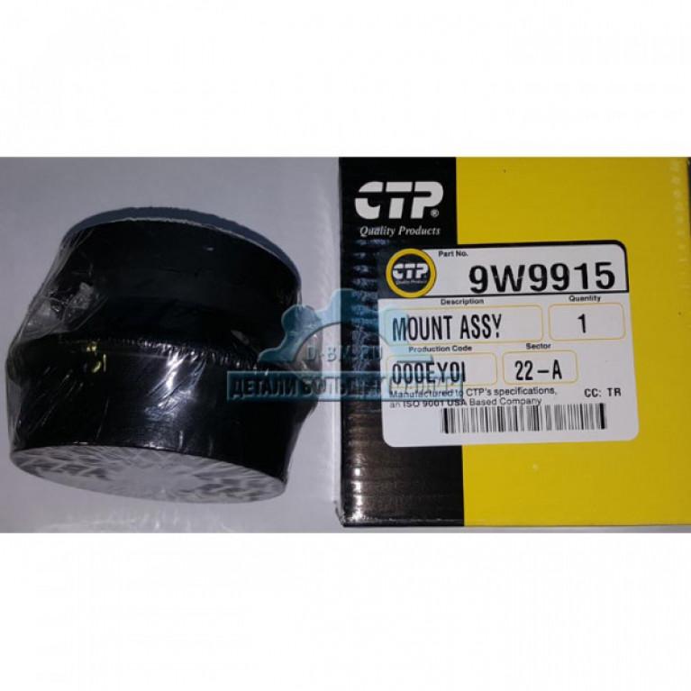 Подушка опоры двигателя CAT 9W9915 CTP