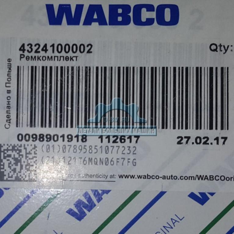 Ремкомплект осушителя (влагоотделителя) WABCO 4324100002 нижняя часть 4324100002