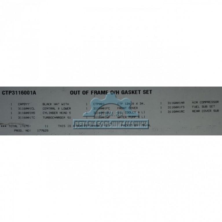 Комплект прокладок двигателя САТ 3116 для ЛиАЗ СТР3116001A CTP СТР3116001A