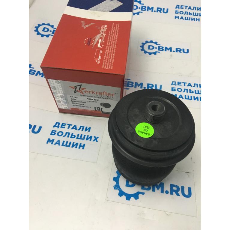 Пневматическая подушка водительского сиденья ERKRAFTER AS703213