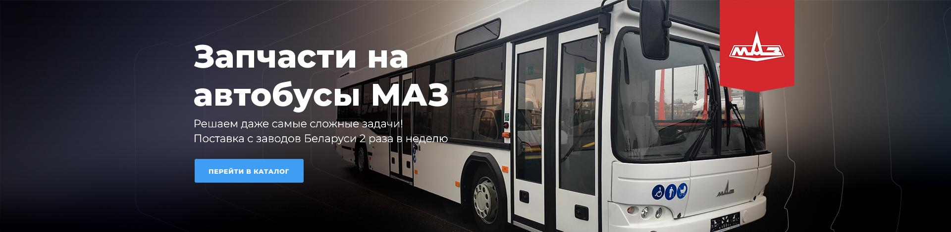 Запчасти на автобусы МАЗ