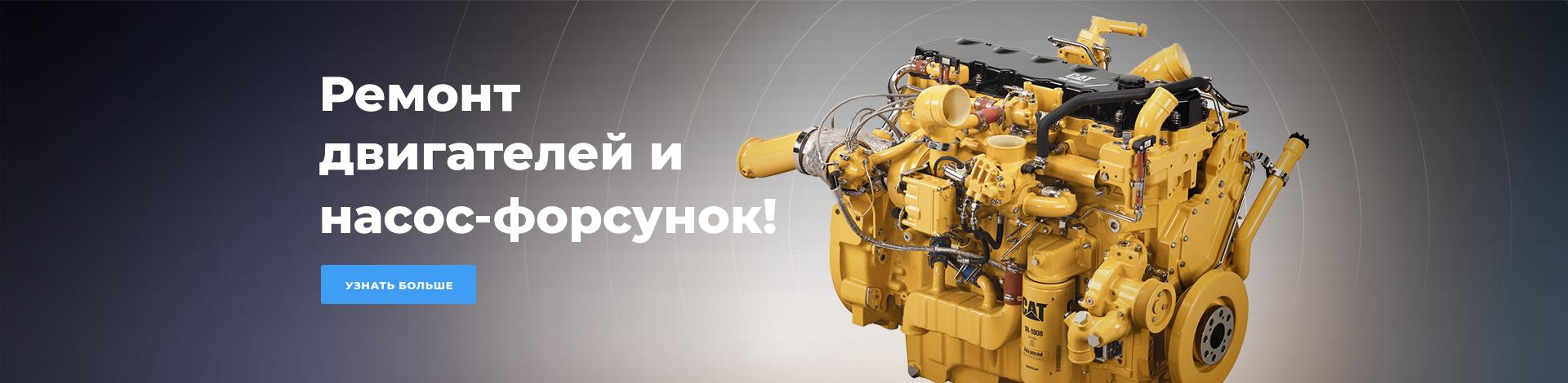 Ремонт двигателей и насос-форсунок!